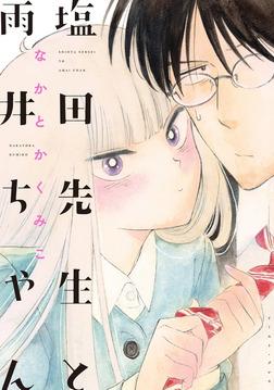 塩田先生と雨井ちゃん-電子書籍