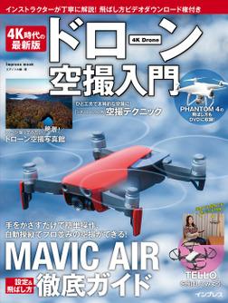4K時代の最新版 ドローン空撮入門-電子書籍