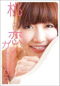 桃ノキモチ 2 恋ノカナエカタ