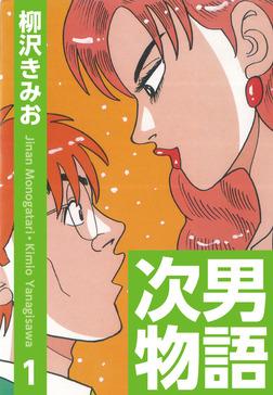 次男物語(1)-電子書籍
