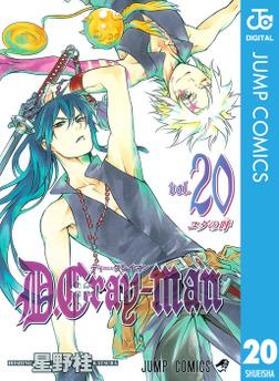 D.Gray-man 20-電子書籍