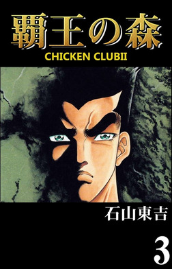 覇王の森 -CHICKEN CLUBII- 3-電子書籍