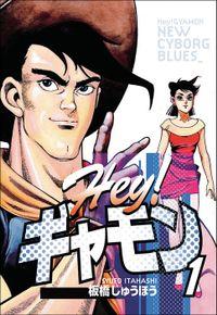 Hey!ギャモン NEW CYBORG BLUES (1)