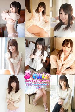 【S-cute】激カワの子だけ選りすぐり! アンコール美少女大集合!vol.2-電子書籍