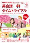 NHKラジオ 英会話タイムトライアル 2020年4月号