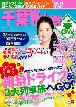 千葉Walker2016 春・GW-電子書籍