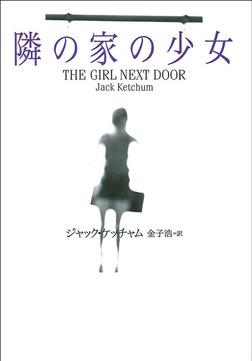 隣の家の少女-電子書籍
