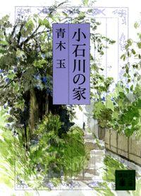 小石川の家