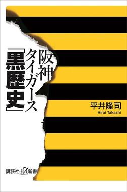 阪神タイガース「黒歴史」-電子書籍