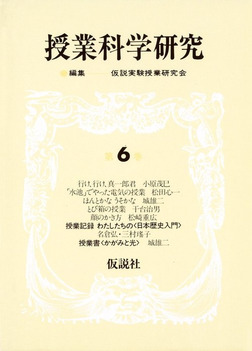 授業科学研究 6-電子書籍