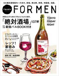 Hanako FOR MEN vol.7 絶対酒場137軒。