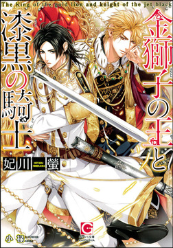金獅子の王と漆黒の騎士-電子書籍