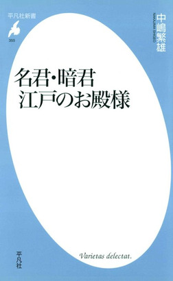 名君・暗君 江戸のお殿様-電子書籍
