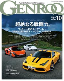 GENROQ 2014年10月号-電子書籍