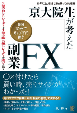 京大院生が考えた「毎日10分で月10万円稼ぐ」副業FX-電子書籍