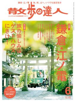 散歩の達人_2017年6月号-電子書籍