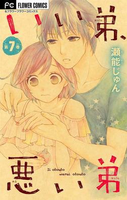 いい弟、悪い弟【マイクロ】(7)-電子書籍