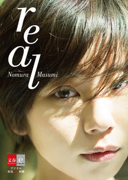 real Nomura Masumi-電子書籍