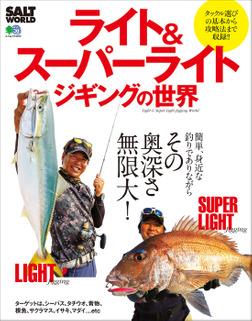 ライト&スーパーライトジギングの世界-電子書籍