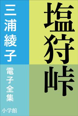 三浦綾子 電子全集 塩狩峠-電子書籍
