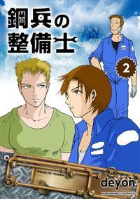 鋼兵の整備士(2)