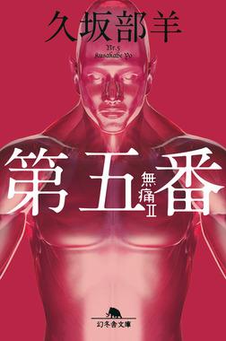 第五番 無痛II-電子書籍