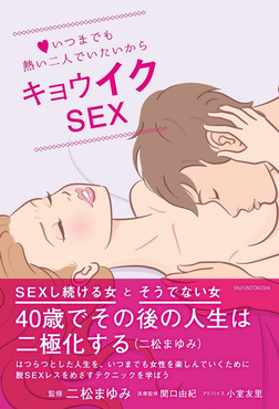キョウイクSEX-電子書籍