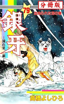 銀牙―流れ星 銀― 【分冊版】 79-電子書籍