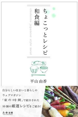 ちょこっとレシピ 和食編-電子書籍