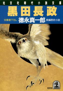 黒田長政-電子書籍
