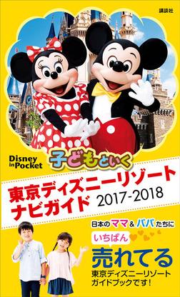 子どもといく 東京ディズニーリゾート ナビガイド 2017-2018-電子書籍