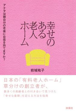 幸せのある老人ホーム-電子書籍