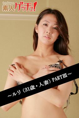 tokyo素人ゲッチュ!~ルリ(31歳・人妻)PART3~-電子書籍