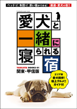 愛犬と一緒に寝られる宿 関東・甲信版-電子書籍