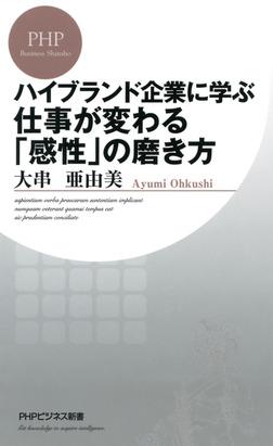 ハイブランド企業に学ぶ 仕事が変わる「感性」の磨き方-電子書籍