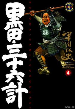 黒田・三十六計 4巻-電子書籍