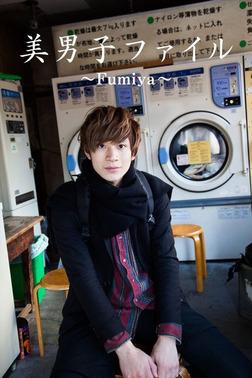 美男子ファイル~Fumiya~-電子書籍