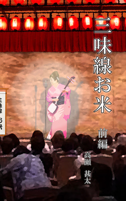 三味線お米 前編-電子書籍