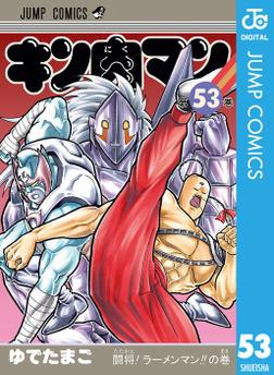 キン肉マン 53-電子書籍