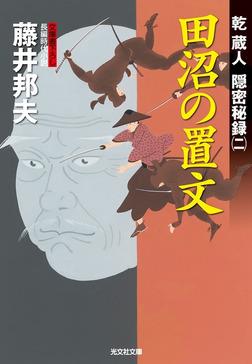 田沼の置文~乾蔵人 隠密秘録(二)~-電子書籍