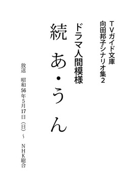 続あ・うん-電子書籍