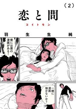 恋と問 2-電子書籍