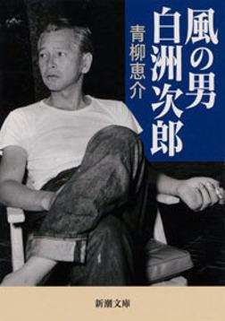 風の男 白洲次郎-電子書籍