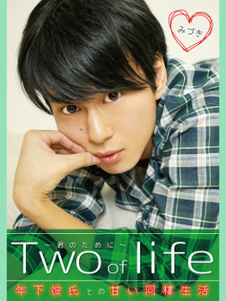 Two of life ~君のために~ みづき-電子書籍