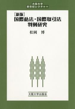 国際私法・国際取引法判例研究 [新版]-電子書籍