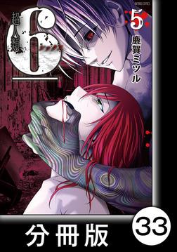 超人類6【分冊版】(33)-電子書籍