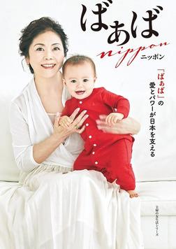 ばぁばニッポン-電子書籍