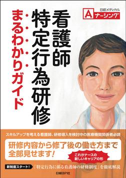 看護師特定行為研修まるわかりガイド-電子書籍