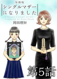 シングルマザーになりました 分冊版 5巻
