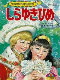 しらゆきひめ ~【デジタル復刻】語りつぐ名作絵本~
